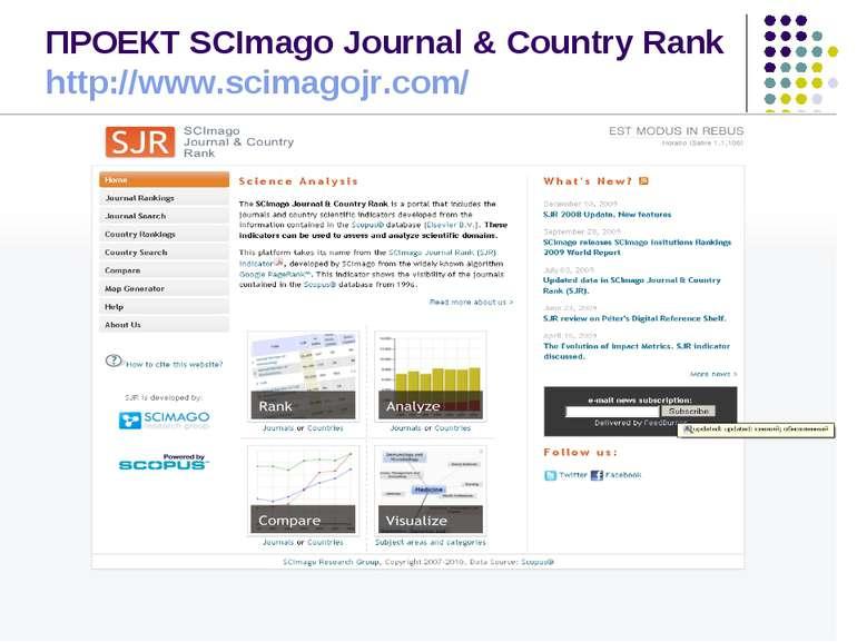 ПРОЕКТ SCImago Journal & Country Rank http://www.scimagojr.com/