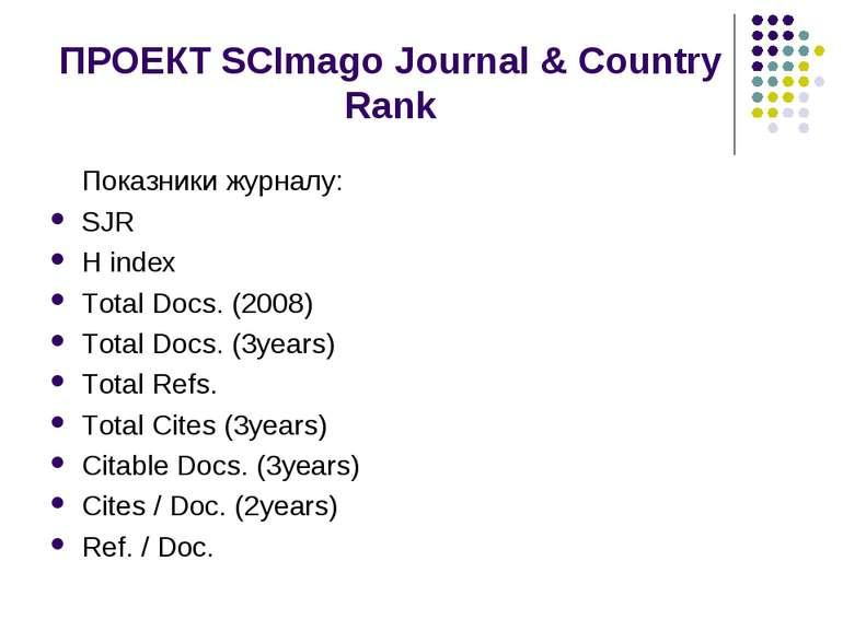 ПРОЕКТ SCImago Journal & Country Rank Показники журналу: SJR H index Total Do...