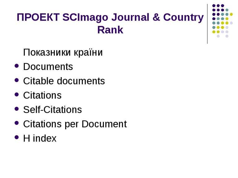 ПРОЕКТ SCImago Journal & Country Rank Показники країни Documents Citable docu...