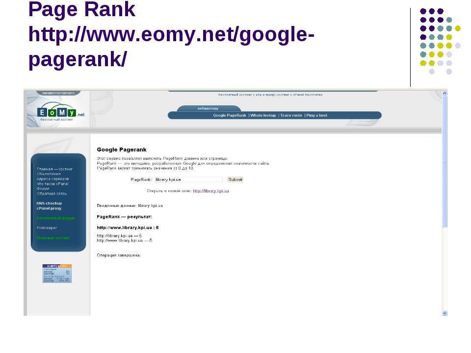 Page Rank http://www.eomy.net/google-pagerank/