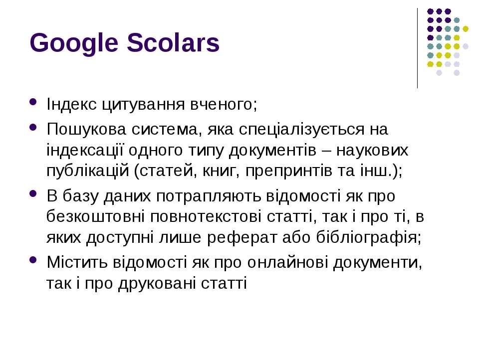Google Scolars Індекс цитування вченого; Пошукова система, яка спеціалізуєтьс...