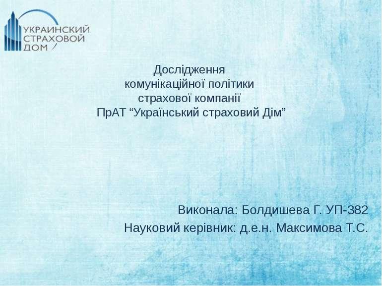 """Дослідження комунікаційної політики страхової компанії ПрАТ """"Український стра..."""