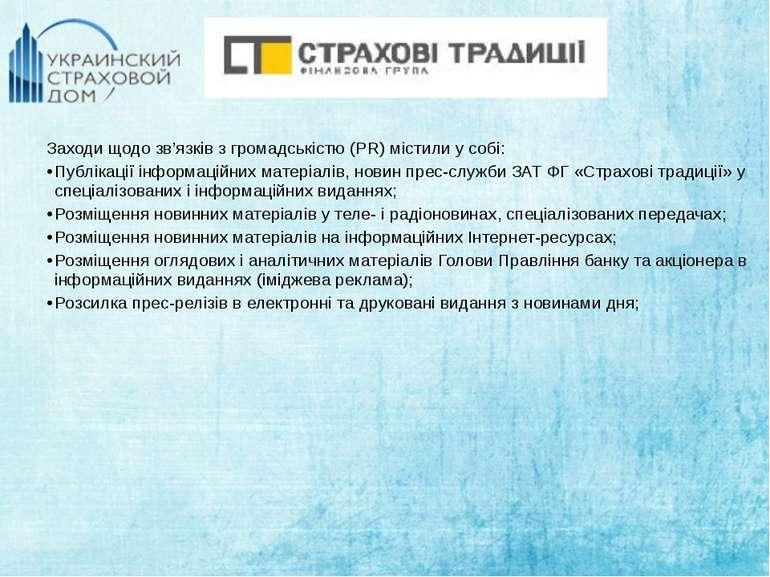 Заходи щодо зв'язків з громадськістю (PR) містили у собі: Публікації інформац...