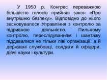 У 1950 р. Конгрес переважною більшістю голосів прийняв закон «Про внутрішню б...