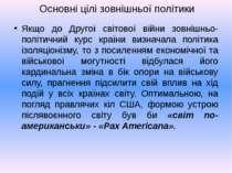 Основні цілі зовнішньої політики Якщо до Другої світової війни зовнішньо-полі...