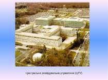 Центральне розвідувальне управління (ЦРУ)