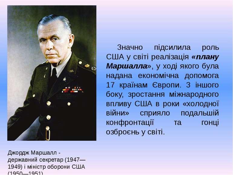 Значно підсилила роль США у світі реалізація «плану Маршалла», у ході якого б...