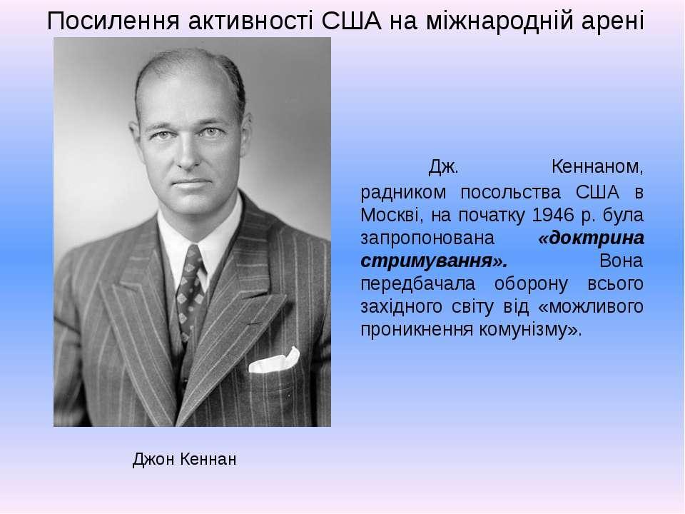 Посилення активності США на міжнародній арені Дж. Кеннаном, радником посольст...