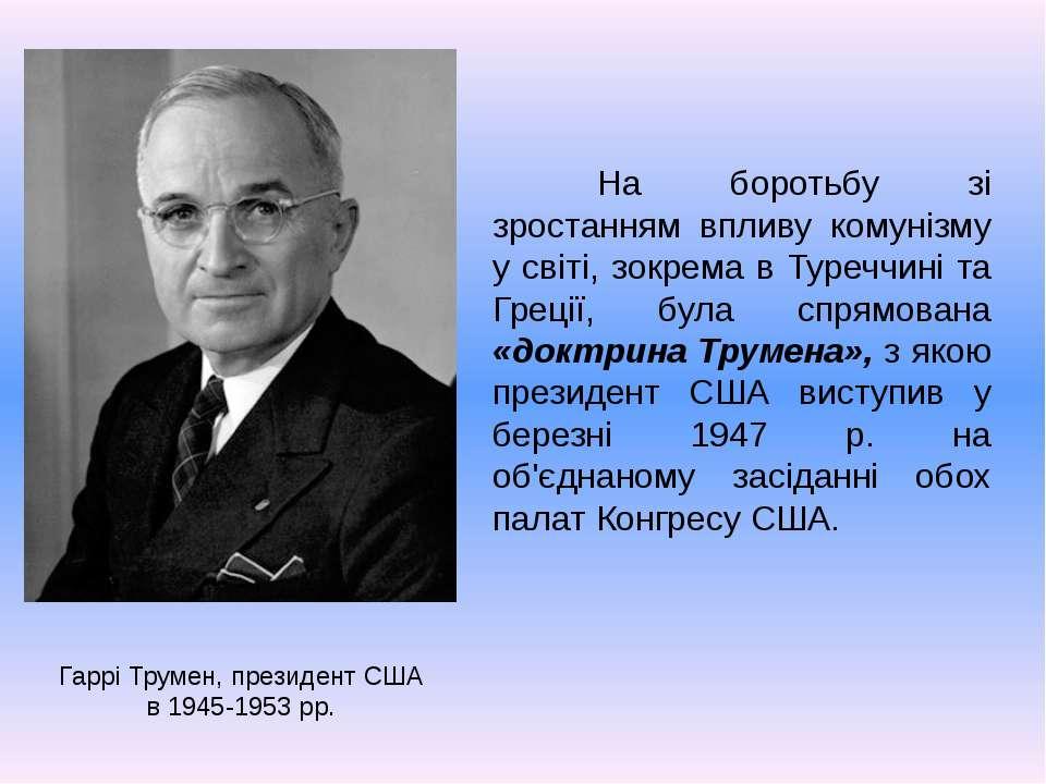 На боротьбу зі зростанням впливу комунізму у світі, зокрема в Туреччині та Гр...