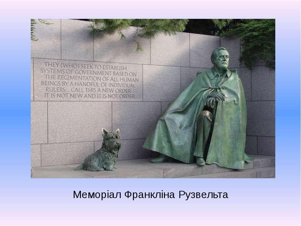 Меморіал Франкліна Рузвельта