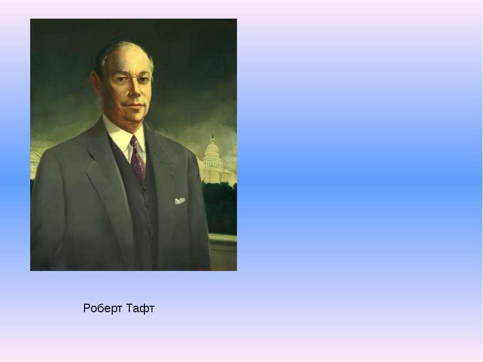 Роберт Тафт