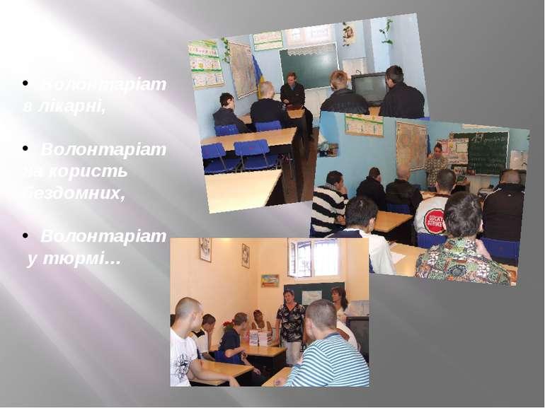 Волонтаріат в лікарні, Волонтаріат на користь бездомних, Волонтаріат у тюрмі…