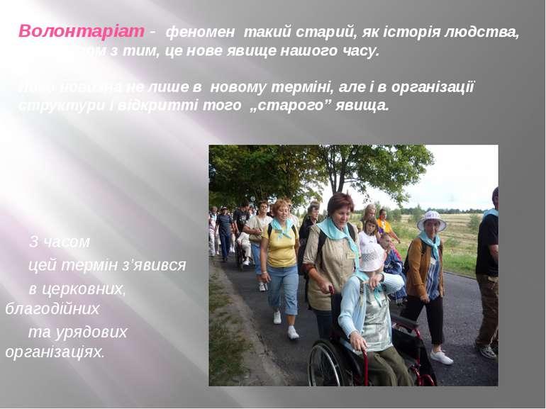 Волонтаріат - феномен такий старий, як історія людства, хоча, разом з тим, це...