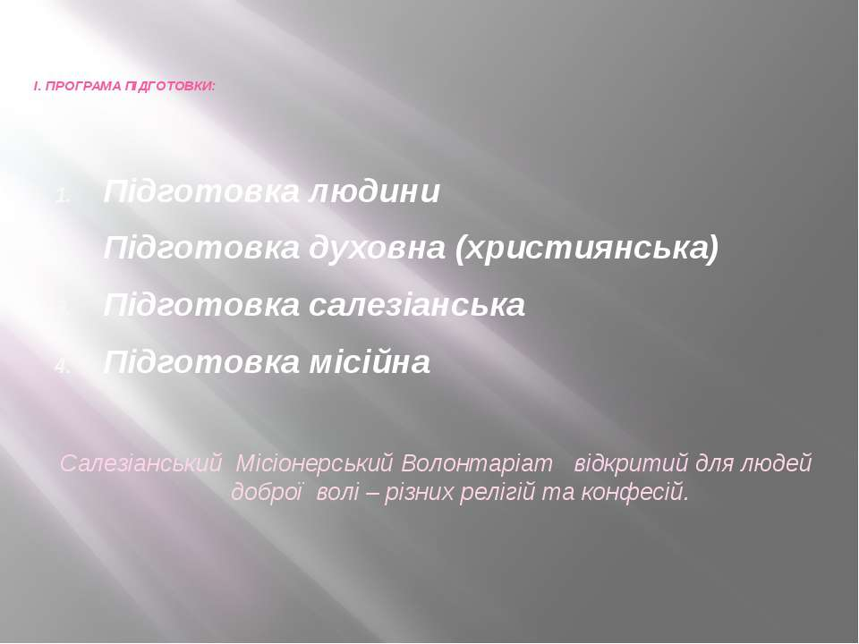 I. ПРОГРАМА ПІДГОТОВКИ: Підготовка людини Підготовка духовна (християнська) П...
