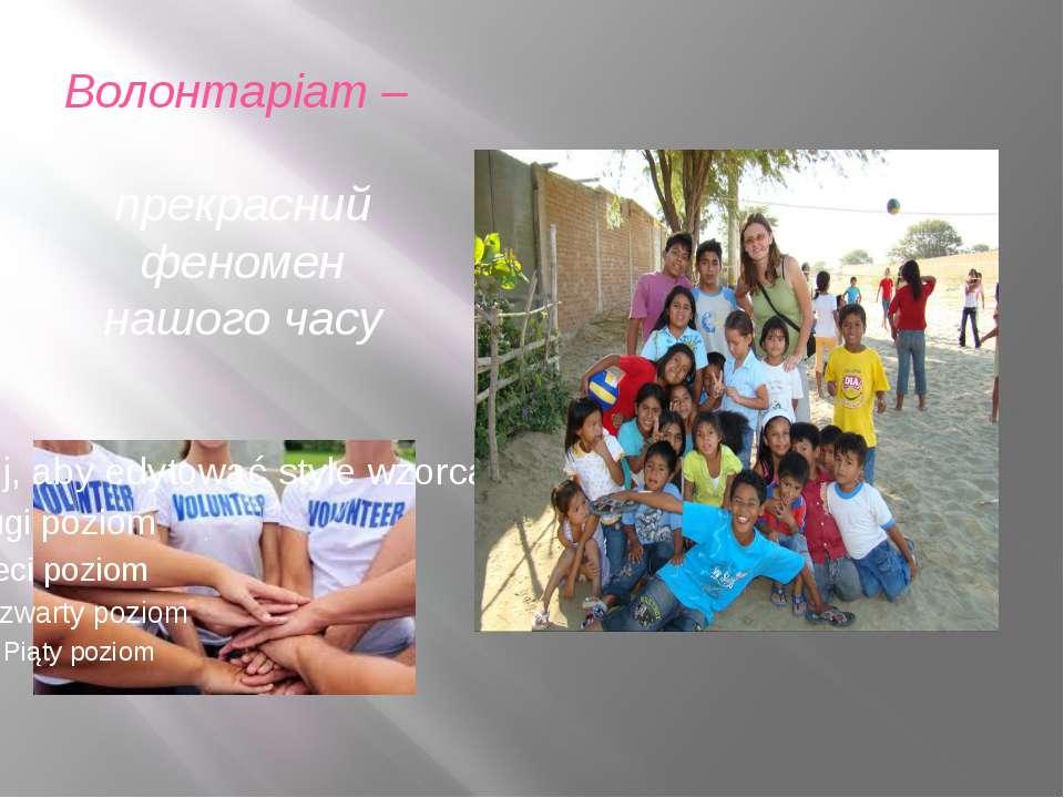 Волонтаріат – прекрасний феномен нашого часу