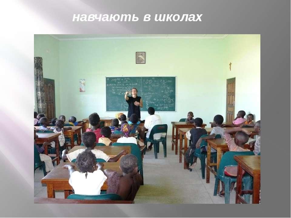 навчають в школах