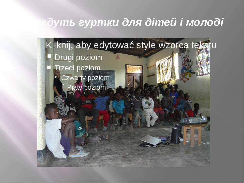 ведуть гуртки для дітей і молоді