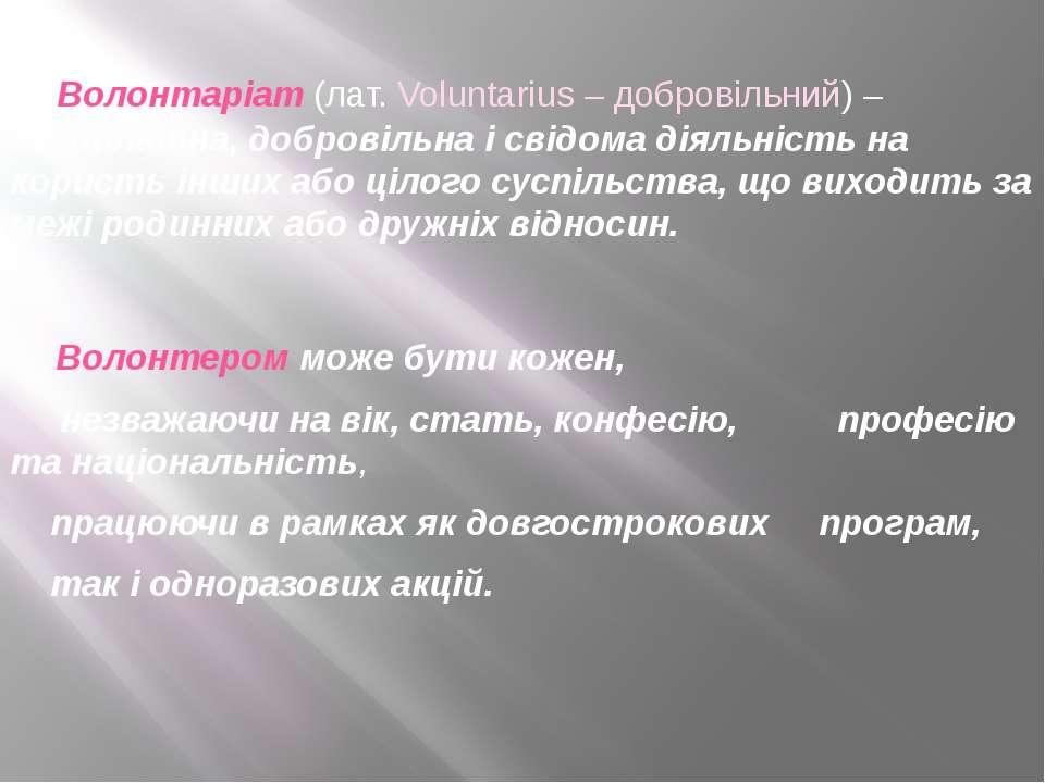 Волонтаріат (лат. Voluntarius – добровільний) – безоплатна, добровільна і сві...