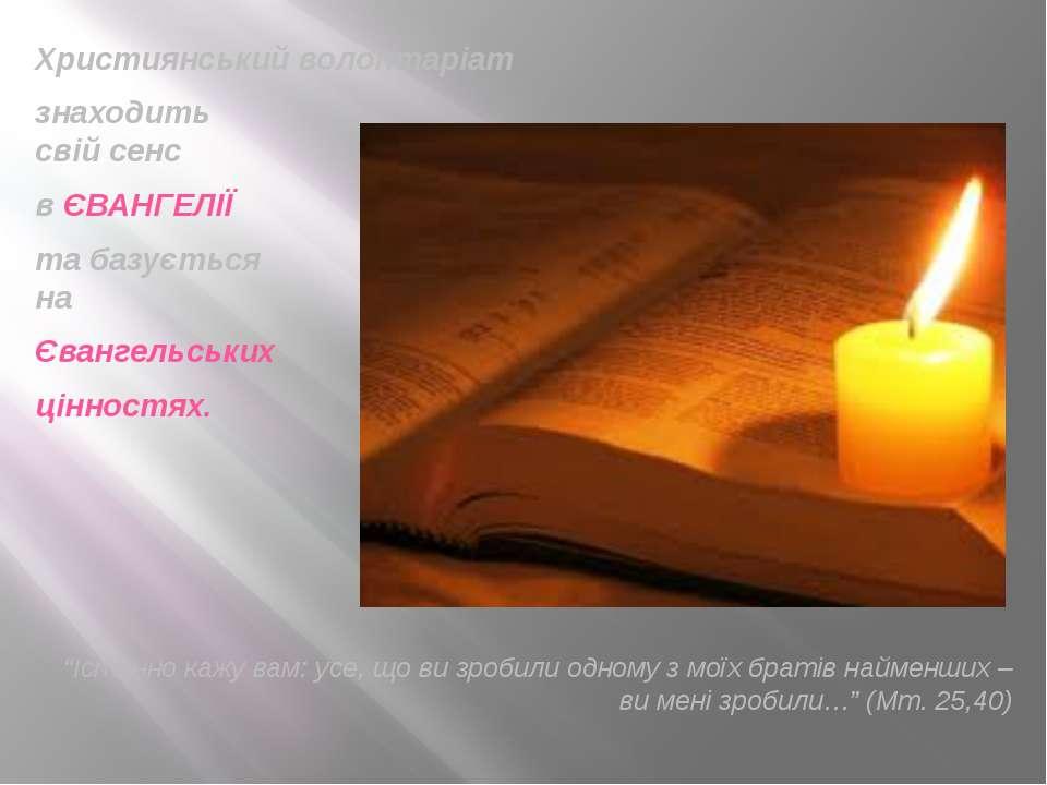 Християнський волонтаріат знаходить свій сенс в ЄВАНГЕЛІЇ та базується на Єва...