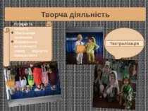 Театралізація Творча діяльність Розкриття таланту Збагачення мовлення Формува...