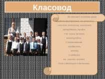 Класовод Як класовод особливу увагу приділяю формуванню та розвитку класного ...