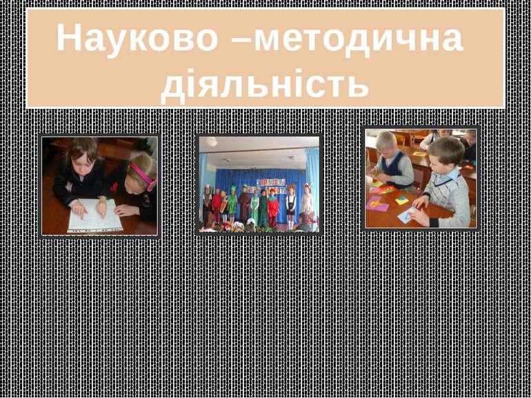Науково –методична діяльність