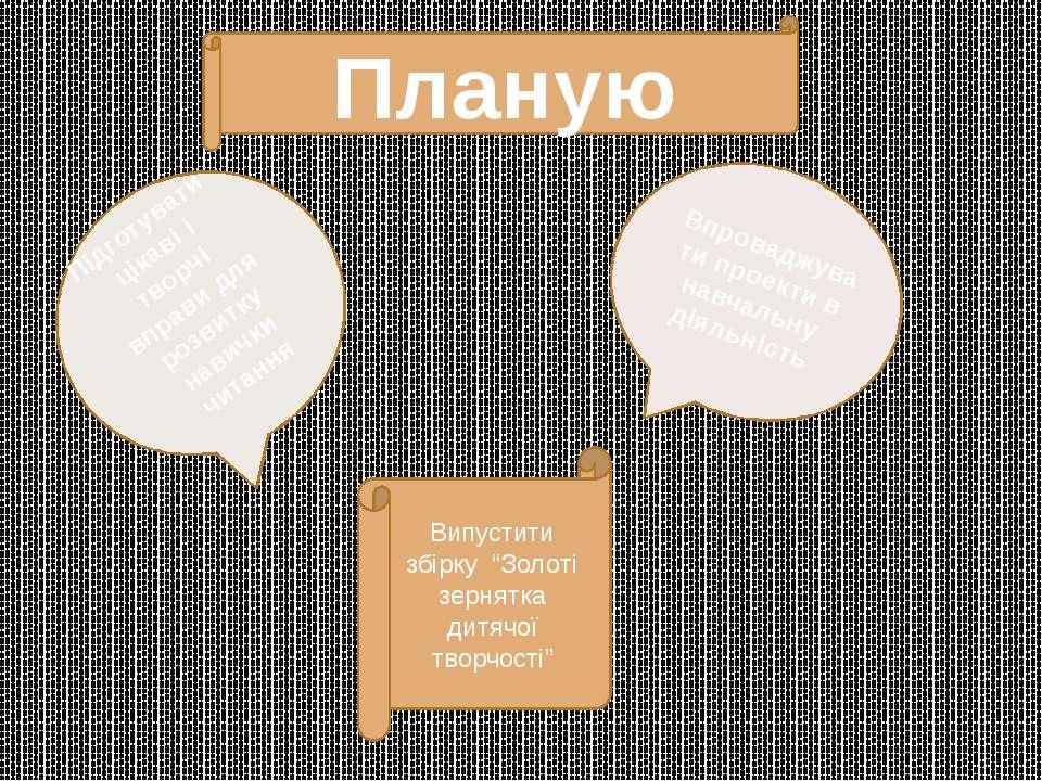 Впроваджувати проекти в навчальну діяльність Підготувати цікаві і творчі впра...