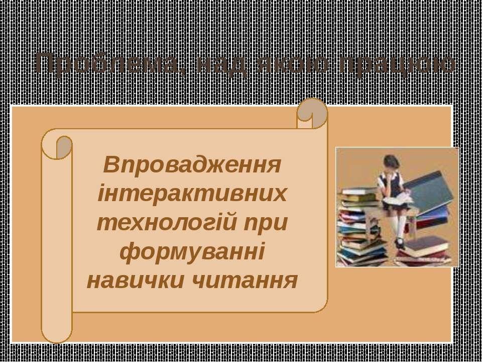 молодших школярів на уроках рідної мови картинку Проблема, над якою працюю Вп...