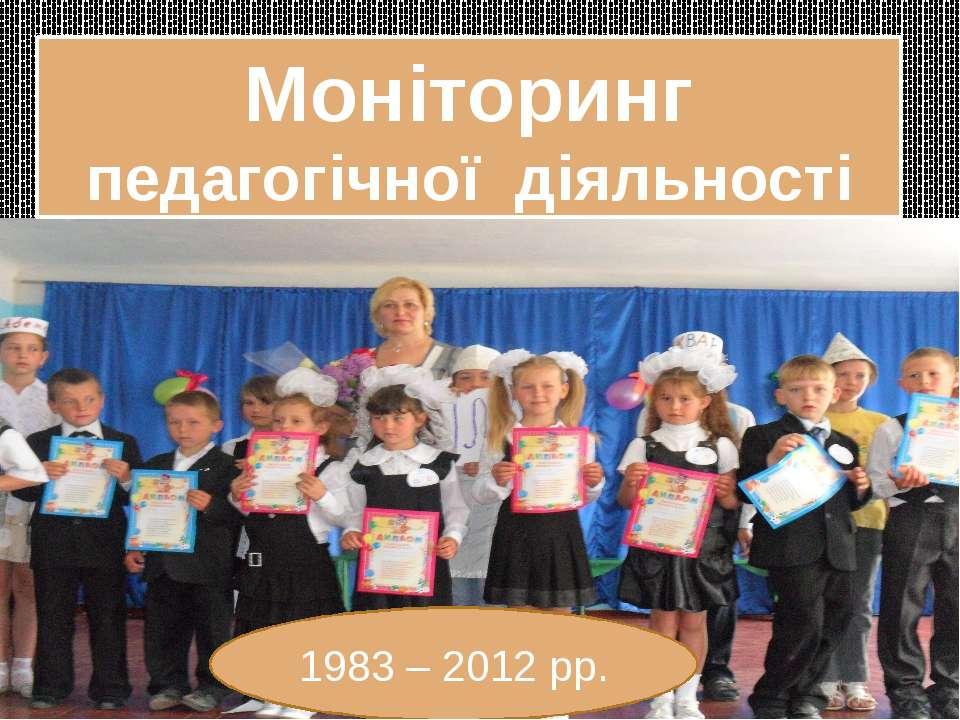 Моніторинг педагогічної діяльності 1983 – 2012 рр.