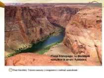 Ріки басейну Тихого океану утворюють глибокі каньйони Річка Колорадо та Велик...