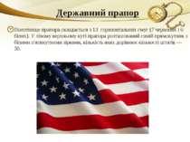 Державний прапор Полотнище прапораскладається з 13горизонтальних смуг (7 ч...