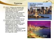 Туризм США є лідером по доходах від туризму і займають 2-ге м�