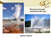 Йєллоустонський національний парк Долина гейзерів