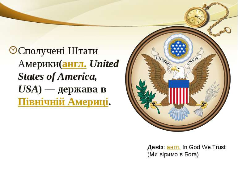 Сполучені Штати Америки(англ.United States of America, USA)— держава вПівн...
