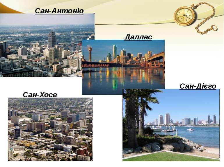 Сан-Антоніо Даллас Сан-Дієго Сан-Хосе