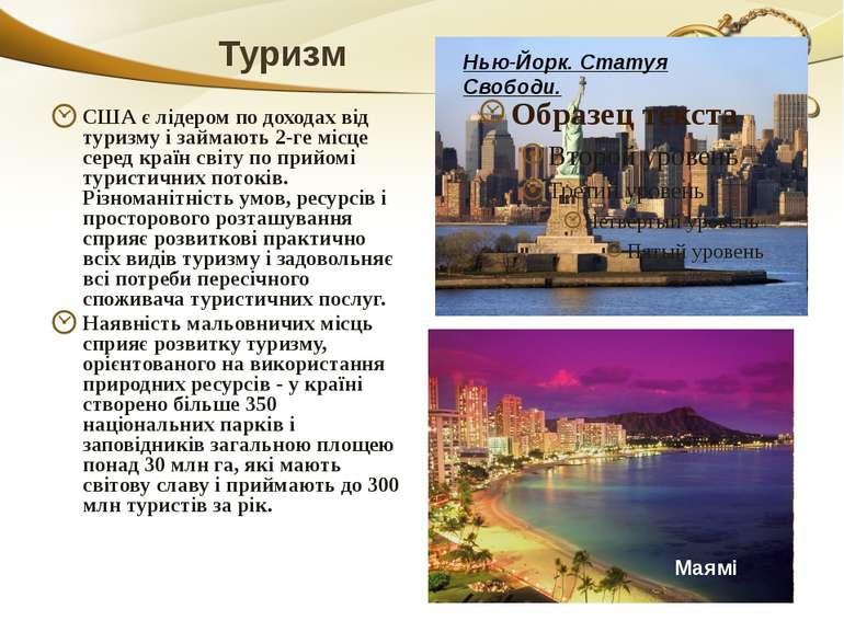 Туризм США є лідером по доходах від туризму і займають 2-ге місце серед країн...