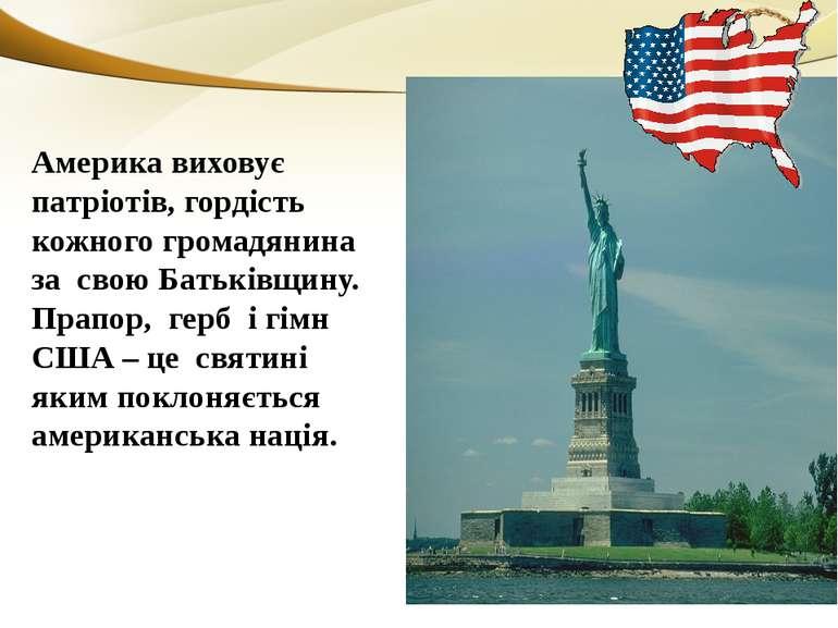 Америка виховує патріотів, гордість кожного громадянина за свою Батьківщину. ...