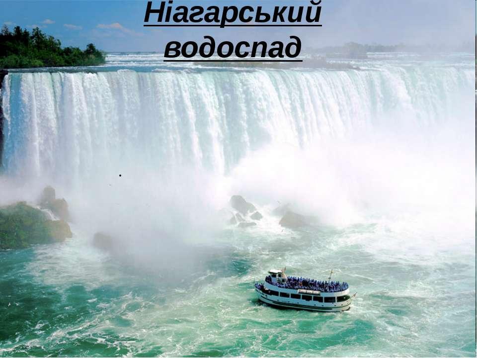 . Ніагарський водоспад