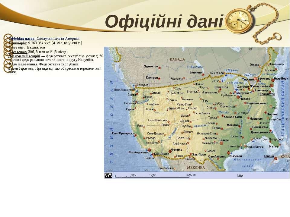 Офіційні дані Офіційна назва: Сполучені штати Америки Територія: 9 363 364 км...