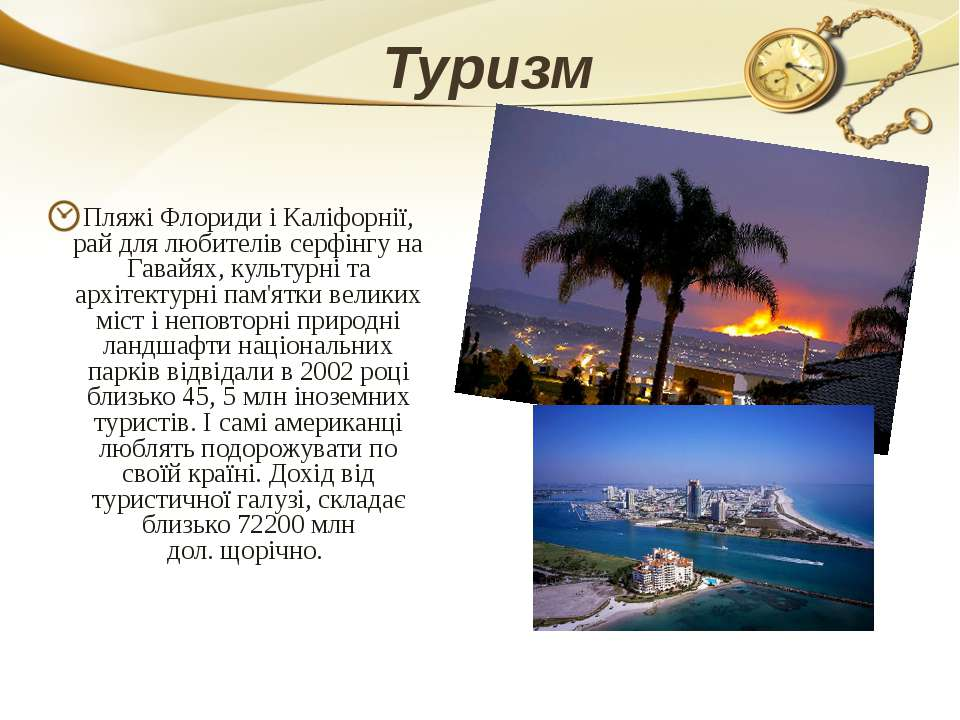 Туризм Пляжі Флориди і Каліфорнії, рай для любителів серфінгу на Гавайях, кул...