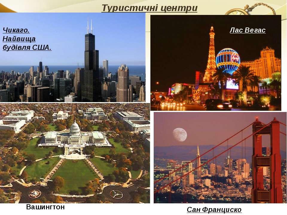 Лас Вегас Сан Франциско Туристичні центри Чикаго. Найвища будівля США. Вашингтон