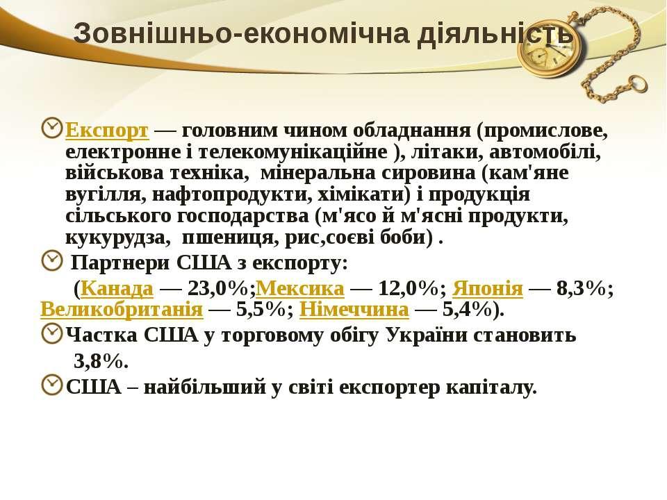 Зовнішньо-економічна діяльність Експорт— головним чином обладнання (промисло...
