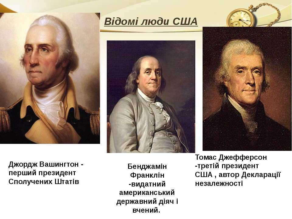 Відомі люди США Бенджамін Франклін -видатний американський державний діяч і в...