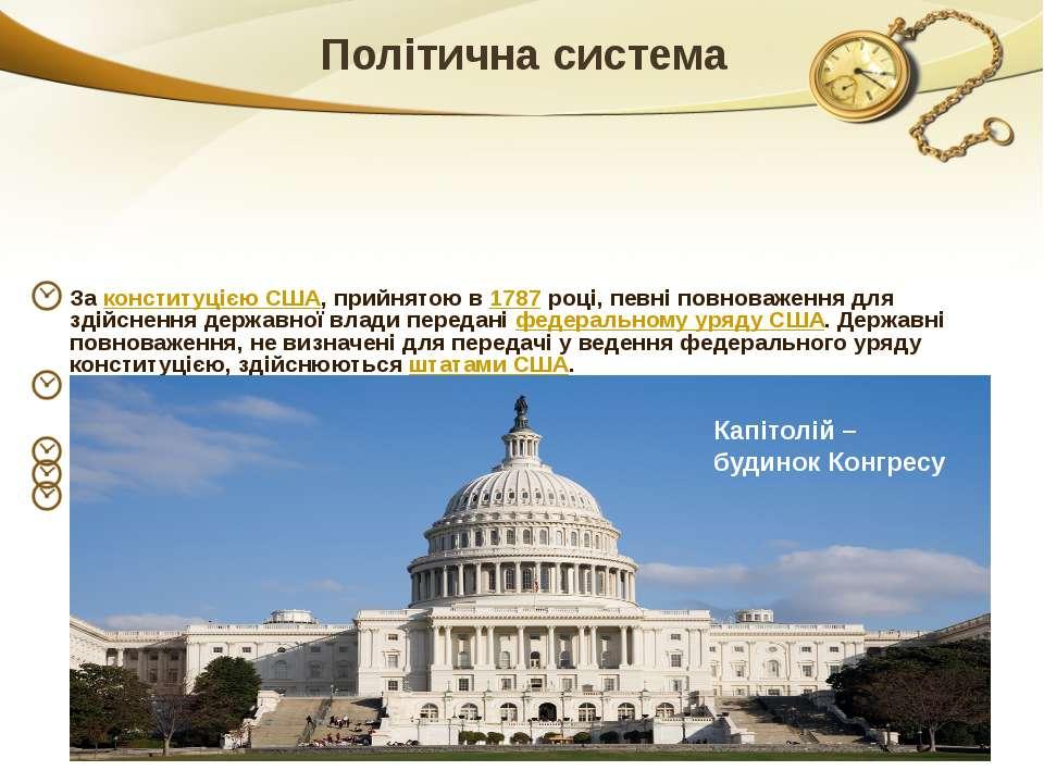 Політична система Законституцією США, прийнятою в1787році, певні повноваже...