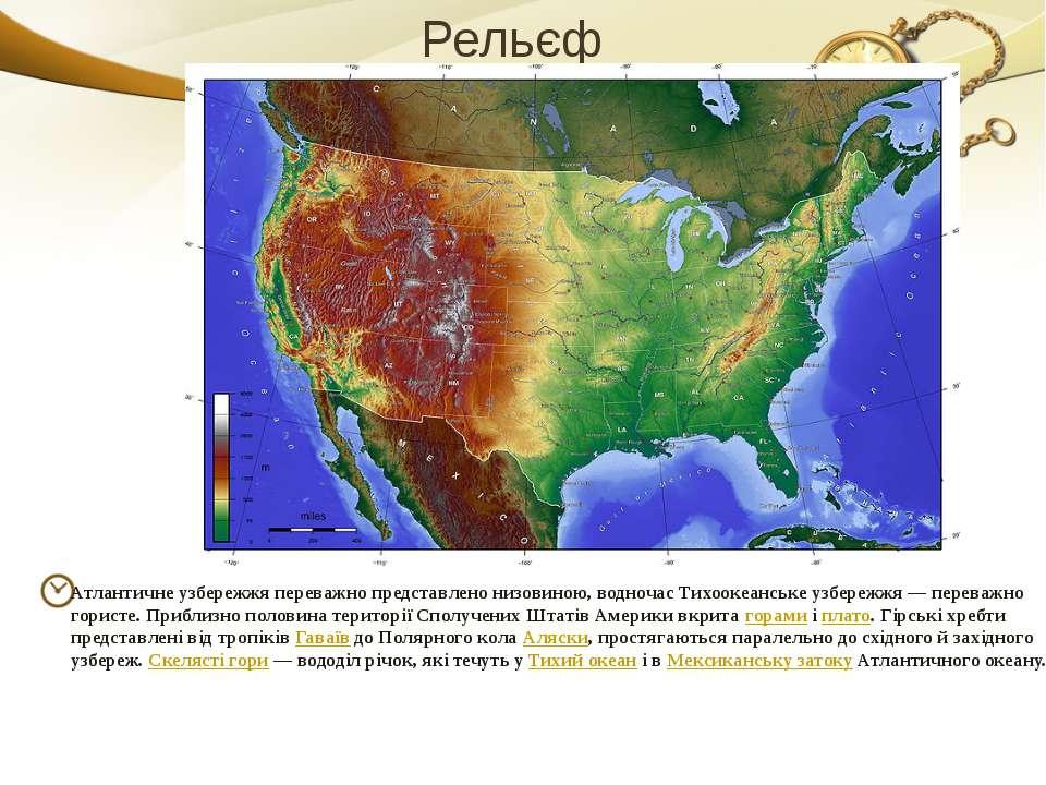 Рельєф Атлантичне узбережжя переважно представлено низовиною, водночас Тихоок...