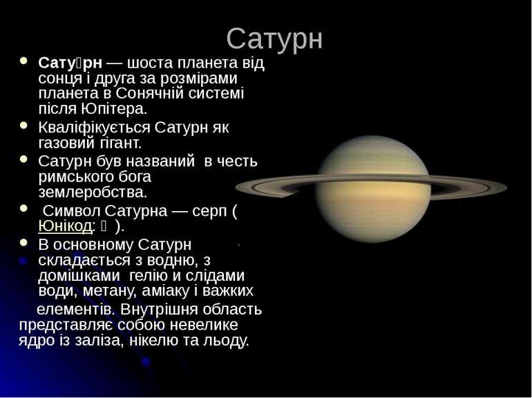 Сатурн Сату рн— шоста планета від сонця і друга за розмірами планета в Соняч...