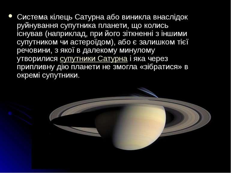 Система кілець Сатурна або виникла внаслідок руйнування супутника планети, що...