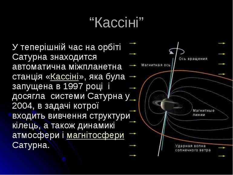 """""""Кассіні"""" У теперішній час на орбіті Сатурна знаходится автоматична міжпланет..."""