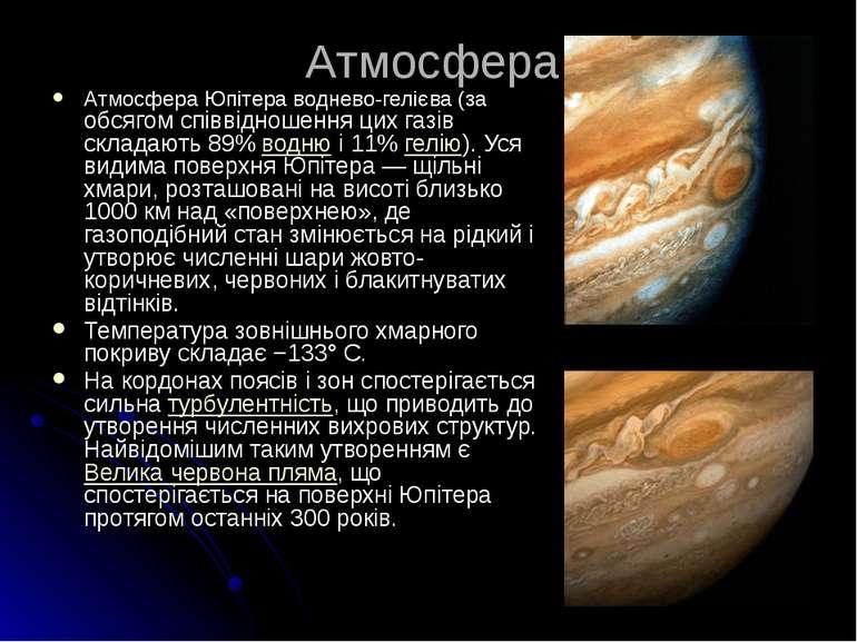 Атмосфера Атмосфера Юпітера воднево-гелієва (за обсягом співвідношення цих га...