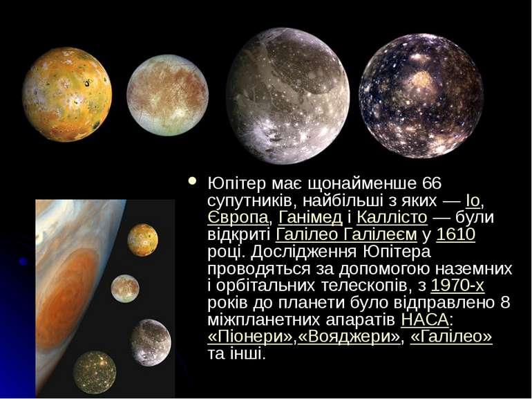 Юпітер має щонайменше 66 супутників, найбільші з яких— Іо, Європа, Ганімед і...